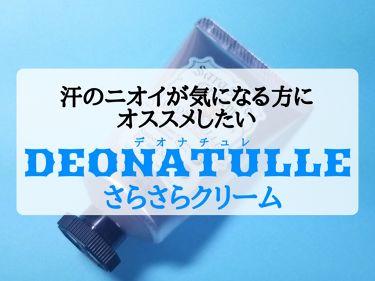さらさらクリーム/デオナチュレ/デオドラント・制汗剤を使ったクチコミ(1枚目)