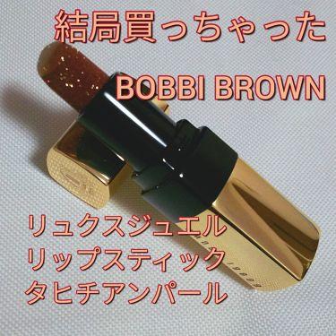 リュクス ジュエル リップスティック/BOBBI  BROWN/口紅を使ったクチコミ(1枚目)