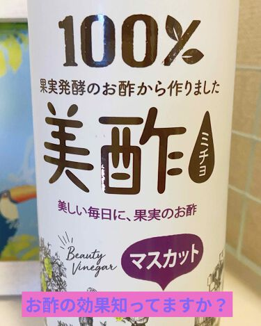 マスカット/美酢(ミチョ)/ドリンクを使ったクチコミ(1枚目)