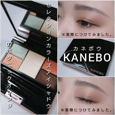 カネボウ セレクションカラーズアイシャドウ/KANEBO/パウダーアイシャドウを使ったクチコミ(5枚目)