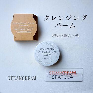 スチームクリーム クレンジングバーム/STEAMCREAM/クレンジングバームを使ったクチコミ(2枚目)