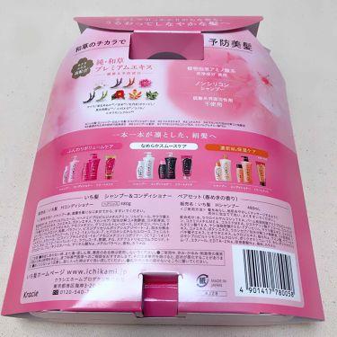 春めきの香り/いち髪/シャンプー・コンディショナーを使ったクチコミ(3枚目)