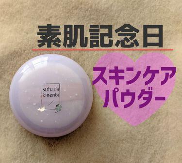 スキンケアパウダー/素肌記念日/プレストパウダーを使ったクチコミ(1枚目)