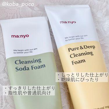 ソーダ洗顔料(Cleansing Soda Foam) /MANYO FACTORY/洗顔フォームを使ったクチコミ(8枚目)