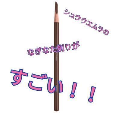 ハード フォーミュラ/shu uemura/アイブロウペンシルを使ったクチコミ(1枚目)