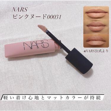 エアーマット リップカラー/NARS/口紅を使ったクチコミ(4枚目)