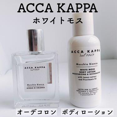 ホワイトモス オーデコロン/ACCA KAPPA(アッカカッパ)/香水(メンズ)を使ったクチコミ(2枚目)