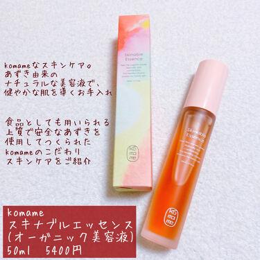 Skinable Essence/komame/美容液を使ったクチコミ(2枚目)