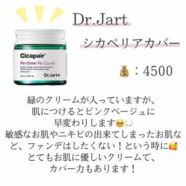 シカペアリカバー/Dr.Jart+(ドクタージャルト)/フェイスクリームを使ったクチコミ(2枚目)