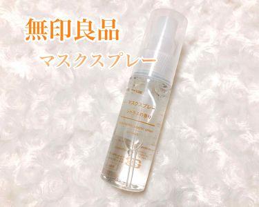 マスクスプレー・シトラスの香り/無印良品/香水(その他)を使ったクチコミ(1枚目)