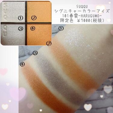 シグニチャー カラー アイズ/SUQQU/パウダーアイシャドウを使ったクチコミ(4枚目)