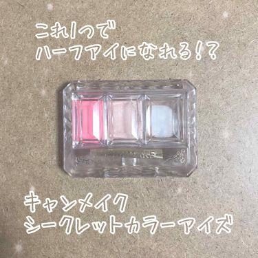 シークレットカラーアイズ/キャンメイク/パウダーアイシャドウを使ったクチコミ(1枚目)