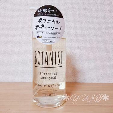 BOTANISTボタニカルボディーソープ(ライト)/BOTANIST/ボディソープを使ったクチコミ(1枚目)