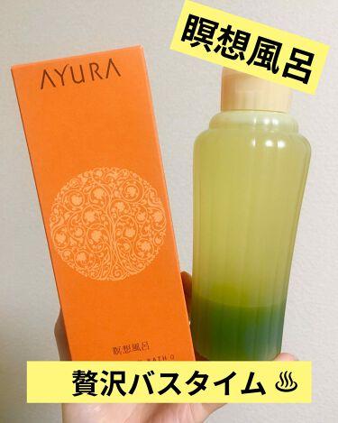 メディテーションバスα/AYURA/入浴剤を使ったクチコミ(1枚目)