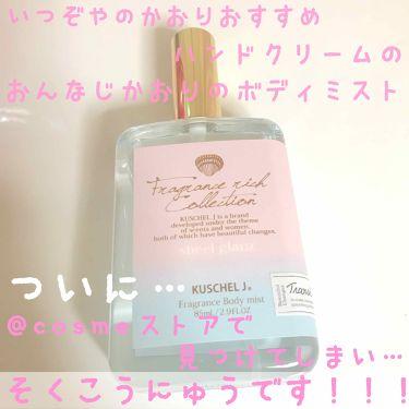 クシェルヨットフレグランスボディミスト シェルグラン/クシェルヨット/香水(その他)を使ったクチコミ(1枚目)