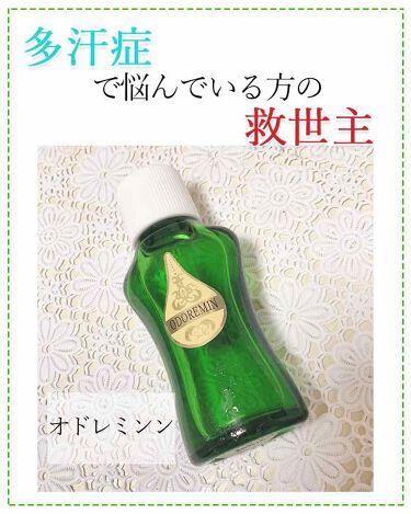 オドレミン/日邦薬品/デオドラント・制汗剤を使ったクチコミ(1枚目)