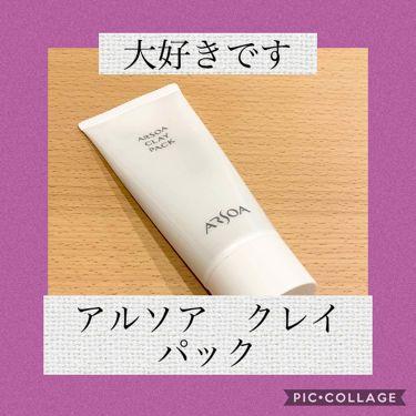 アルソアクレイパック ARSOA CLAY PACK/アルソア/洗い流すパック・マスクを使ったクチコミ(1枚目)