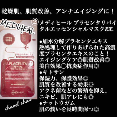 ビタライトビームアンプルマスクJEX/MEDIHEAL/シートマスク・パックを使ったクチコミ(2枚目)