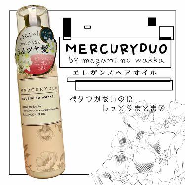 MERCURYDUO エレガンスヘアオイル/RBP/その他スタイリングを使ったクチコミ(1枚目)