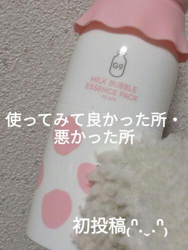 MILK BUBBLE ESSENCE PACK #PLAIN/G9 SKIN/美容液を使ったクチコミ(1枚目)