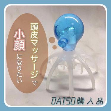 頭皮オシタコ君/DAISO/その他を使ったクチコミ(1枚目)