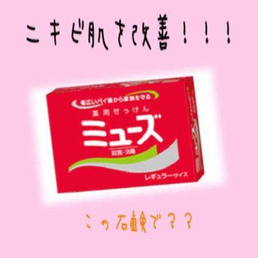 かなちさんの「ミューズ薬用石鹸 ミューズ(固形)<ボディ石鹸>」を含むクチコミ