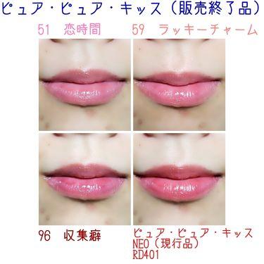 ピュア・ピュア・キッス/MAJOLICA MAJORCA/口紅を使ったクチコミ(2枚目)