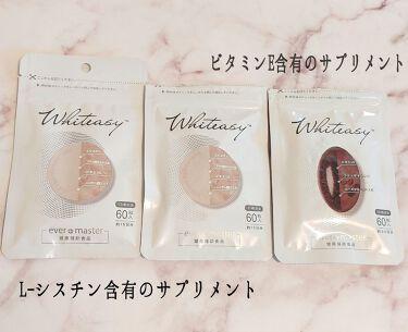 Whiteasy L-シスチン・ビタミンE含有加工食品/Whiteasy/美肌サプリメントを使ったクチコミ(2枚目)