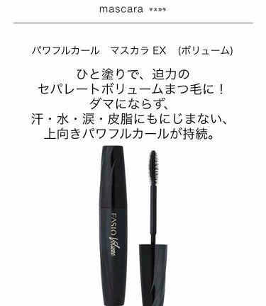 パワフルカール マスカラ EX(ボリューム)/FASIO/マスカラを使ったクチコミ(2枚目)