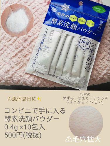 酵素洗顔パウダー/雪肌粋/洗顔パウダーを使ったクチコミ(1枚目)