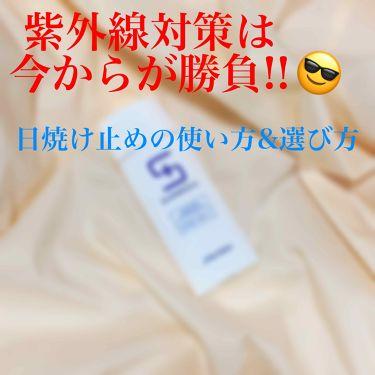 ひなさんの「サンメディックUV薬用サンプロテクト EX<化粧下地>」を含むクチコミ