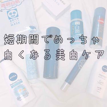 小松さんの「ニベア リフレッシュプラス ホワイトニング ボディミルク<ボディローション・ミルク>」を含むクチコミ