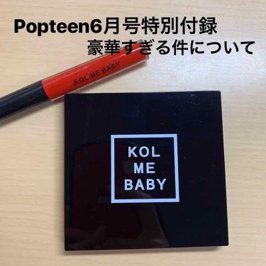 Popteen2019年6月号付録KOL ME BABY10色アイシャドウパレット/Popteen /パウダーアイシャドウを使ったクチコミ(1枚目)