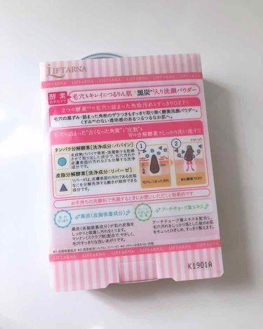 リフターナ  クリアウォッシュパウダー/pdc/洗顔パウダーを使ったクチコミ(2枚目)