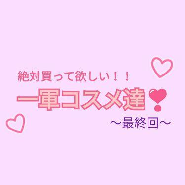 莉子さんの「the SAEMカバーパーフェクト チップ コンシーラー<コンシーラー>」を含むクチコミ