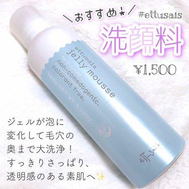 ジェルムースN/ettusais/洗顔フォームを使ったクチコミ(1枚目)