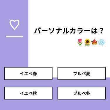 Lisato🦄💜フォロバ on LIPS 「【質問】パーソナルカラーは?🌷🌻🍁❄️【回答】・イエベ春:12..」(1枚目)
