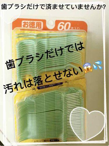 糸ようじ/小林製薬/歯ブラシ・デンタルフロスを使ったクチコミ(1枚目)