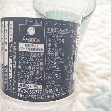 霧島天然水 のむシリカ/極選市場/ドリンクを使ったクチコミ(4枚目)