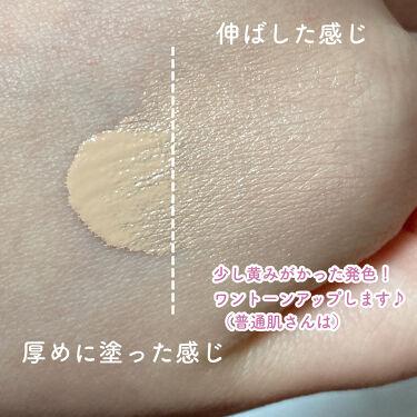 シロモチクリーム/APLIN/化粧下地を使ったクチコミ(4枚目)
