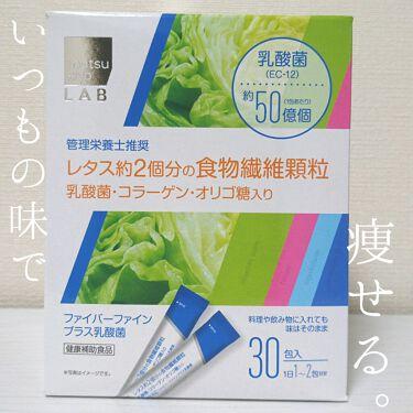 ファイバーファイン/matsukiyo/健康サプリメントを使ったクチコミ(1枚目)