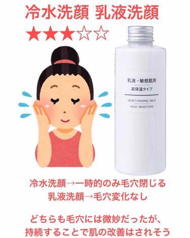 乳液・敏感肌用・高保湿タイプ/無印良品/乳液を使ったクチコミ(4枚目)