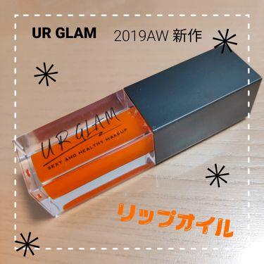 UR GLAM LIP OIL/DAISO/リップグロスを使ったクチコミ(1枚目)