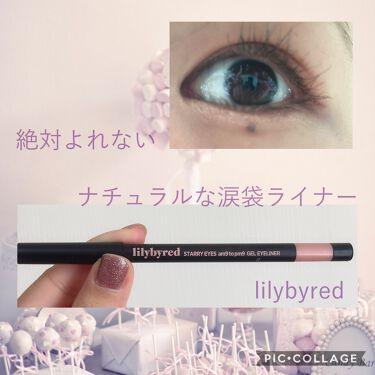 スターリーアイズ ジェルアイライナー/lilybyred/ジェルアイライナーを使ったクチコミ(1枚目)