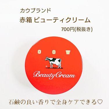 カウブランド 赤箱ビューティクリーム/カウブランド/ボディクリームを使ったクチコミ(1枚目)