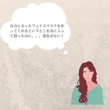 パーソナライズフェイスマスク「FUJIMI(フジミ)」/FUJIMI/シートマスク・パックを使ったクチコミ(4枚目)