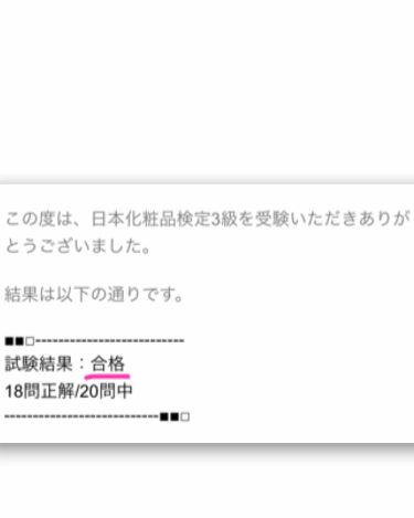 がお@DK on LIPS 「こんにちは!がおです!突然ですが!!皆さんは日本化粧品検定をご..」(2枚目)