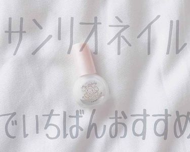サンリオネイル/ザ・ダイソー/ネイル用品を使ったクチコミ(1枚目)