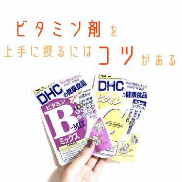ビタミンBミックス/DHC/美肌サプリメントを使ったクチコミ(1枚目)