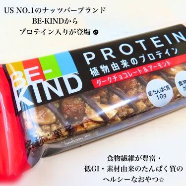 BE-KIND/KIND/食品を使ったクチコミ(3枚目)